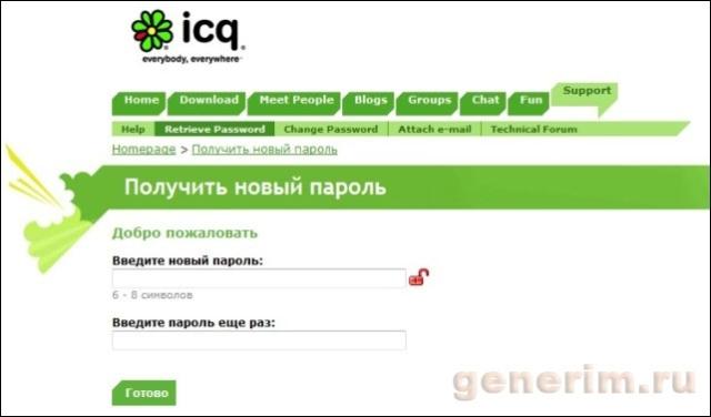 Ввод нового пароля на сайте ICQ