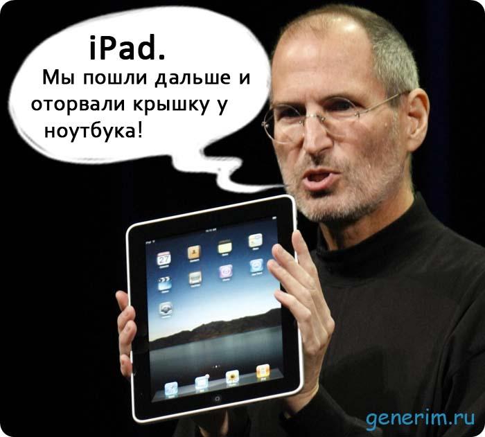 http://generim.ru/wp-content/uploads/2010/09/generim_ipad_laptop.jpg