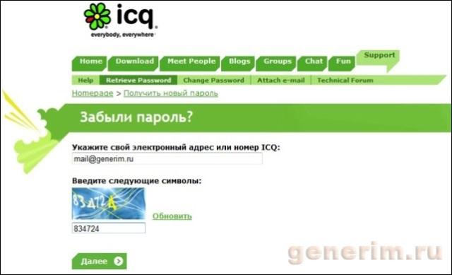 Ввод почты на сайте ICQ для восстановления пароля