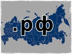 """Генерим домены """".рф""""!"""