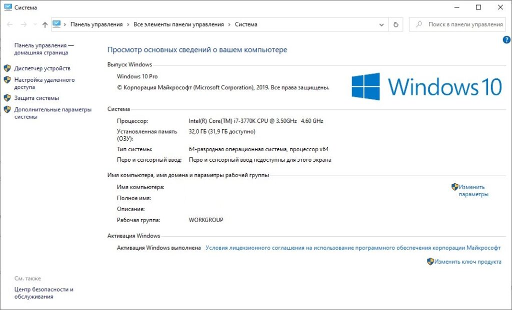 Windows 10 окно Система